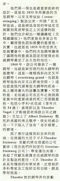 Steinwayd