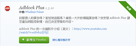 Adblock Plus -- Firefox 附加元件.png