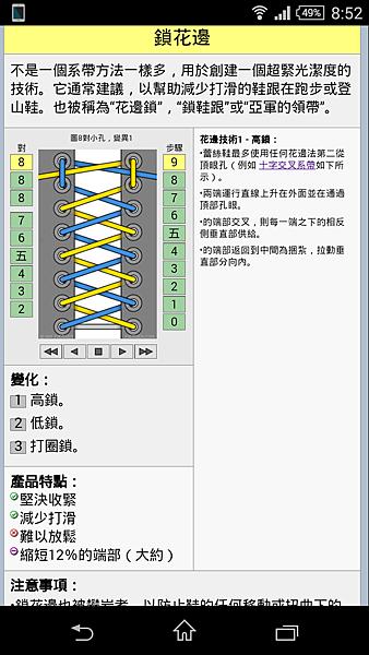 Screenshot_2015-05-22-20-52-19.png