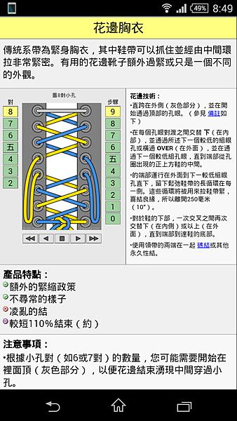 Screenshot_2015-05-22-20-49-48.png