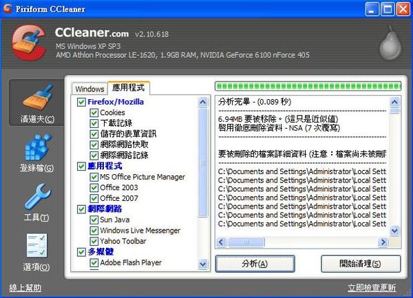 CCleaner-2.JPG