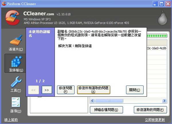 CCleaner-4.JPG