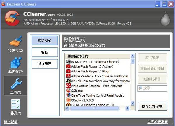 CCleaner-6.JPG