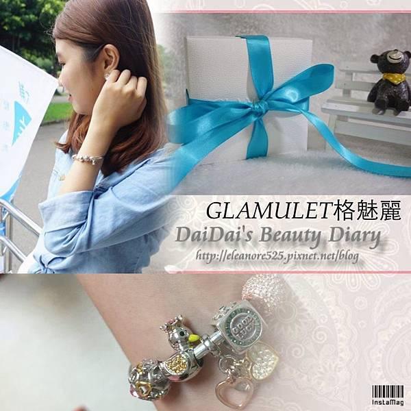 ▌飾品 ▌(文末有折扣碼)Glamulet格魅麗 加拿大珠寶品牌♥創造一條充滿童趣和個人風格的手鍊吧!