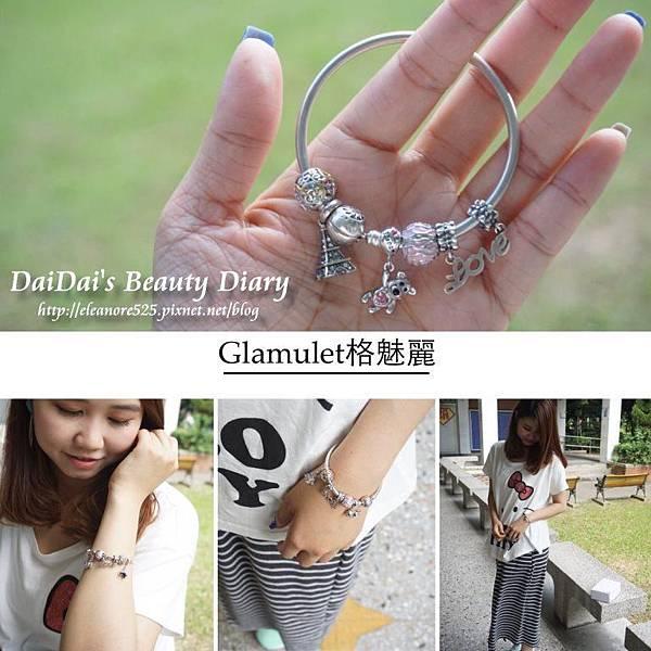 ▌穿搭 ▌(文末有折扣碼)Glamulet格魅麗 加拿大珠寶品牌♥將夢想與願望串在手鍊上成就一個獨特的自己!