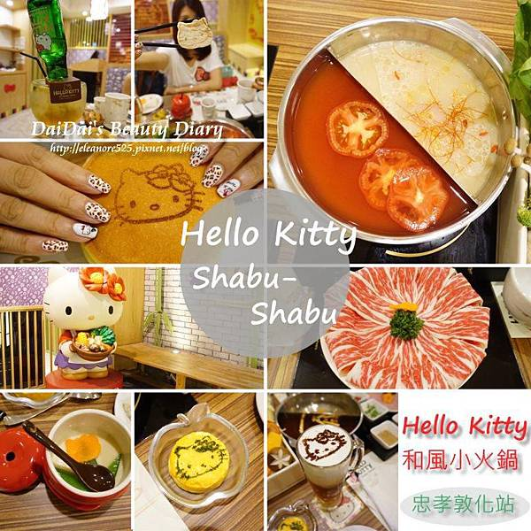 Hello Kitty主題和風小火鍋