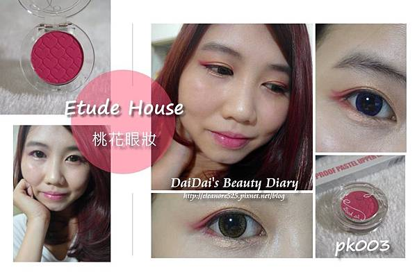 Etude House 訴說心語浪漫眼影 pk003