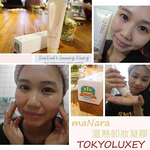 ▌清潔 ▌maNara Hot cleansing gel 溫熱卸妝凝膠♥ TOKYO LUXEY 又帶來日本超好用產品了!