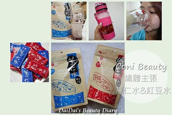 ▌保健 ▌(文末贈獎)coni beauty 纖美主張 紅豆水&薏仁水♥在忙碌的日子裡隨時補充美麗能量吧!