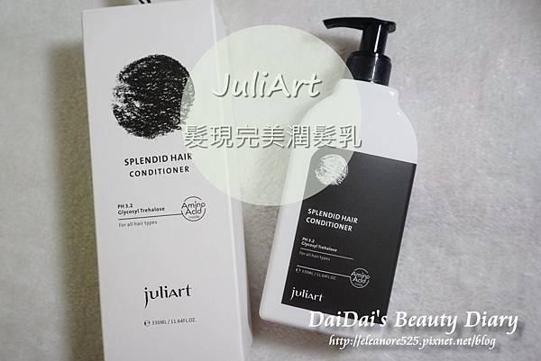 JuliArt 髮現完美髮質機能系列 直順洗髮精