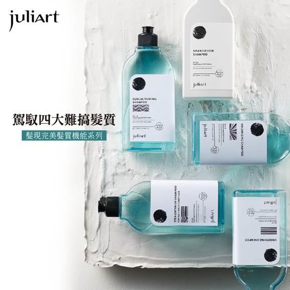 JuliArt 髮現完美髮質機能系列