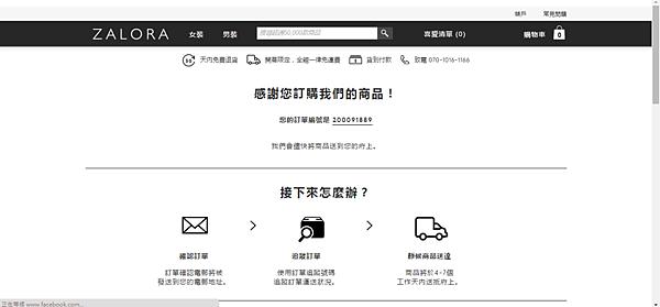 ZALORA TAIWAN 購物教學