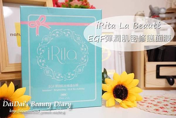 iRita La Beauté EGF彈潤肌密修護面膜