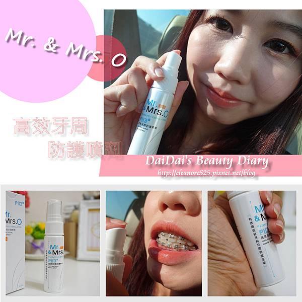 ▌保健 ▌Mr.&Mrs.O 高效牙周防護噴劑♥蛀牙預防、口腔保健的隨身小物分享~