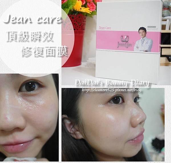名麗美妍Jean care 頂級瞬效修復面膜