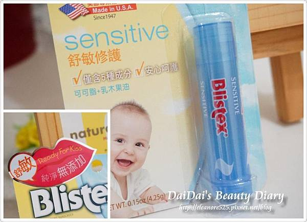 Blistex碧唇 舒敏修護護唇膏