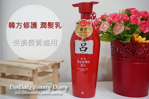 呂 韓方修護 潤髮乳