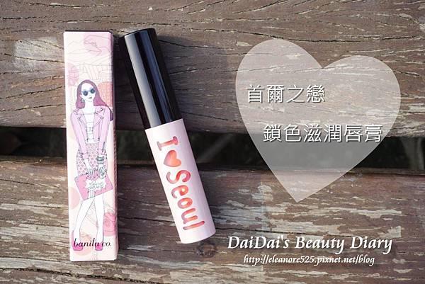 Banila co 首爾之戀 鎖色滋潤唇膏 #02智孝最愛