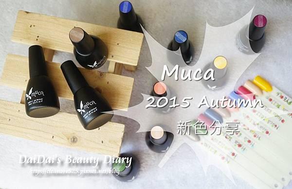 Muca沐卡 2015秋冬新色全試色