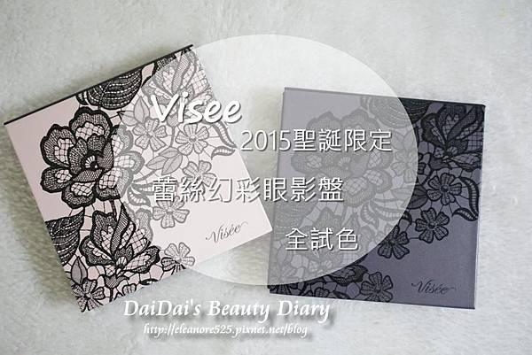 Visee 2015聖誕限定蕾絲幻彩眼影盤