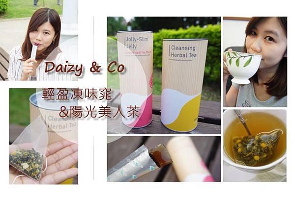Daizy & Co 輕盈凍味窕&陽光美人茶
