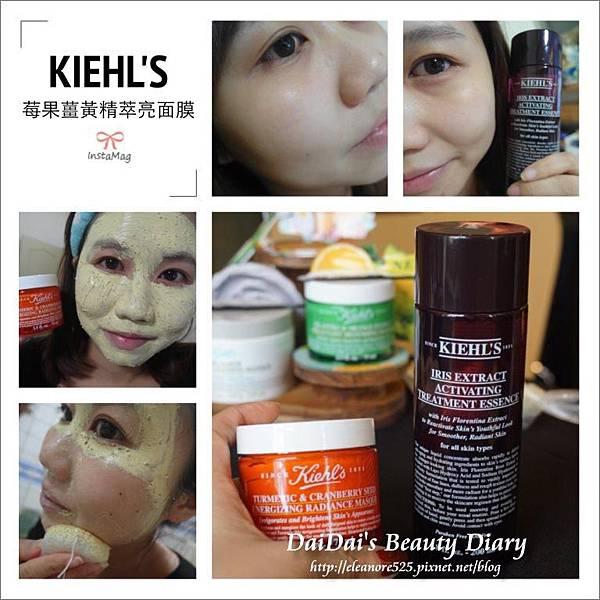 Kiehl's契爾氏 莓果薑黃精萃亮面膜&紫鳶青春肌活露