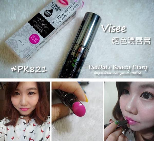 Visee 絕色濃唇膏 PK821
