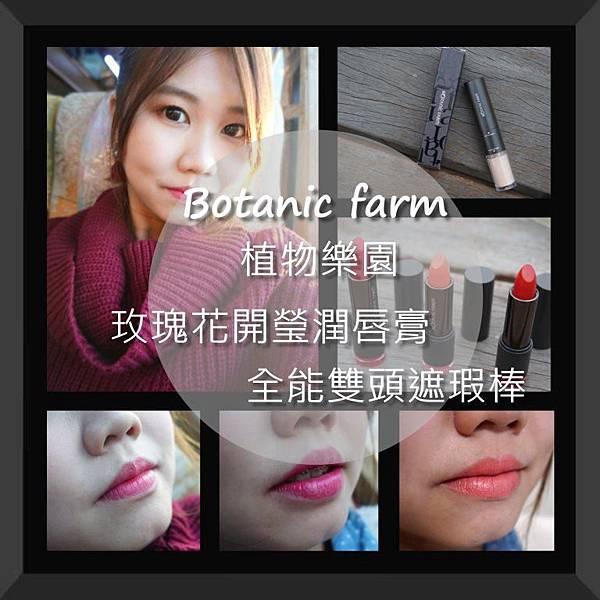Botanic farm 植物花園
