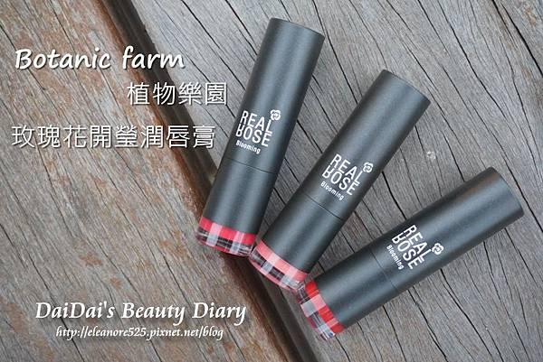 Botanic farm 玫瑰花開瑩潤唇膏