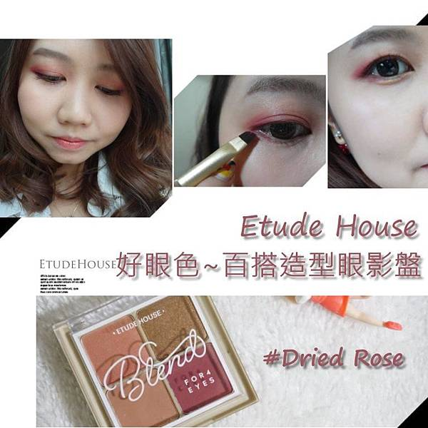 Etude House 好眼色~百搭造型眼影盤 #Dried Rose