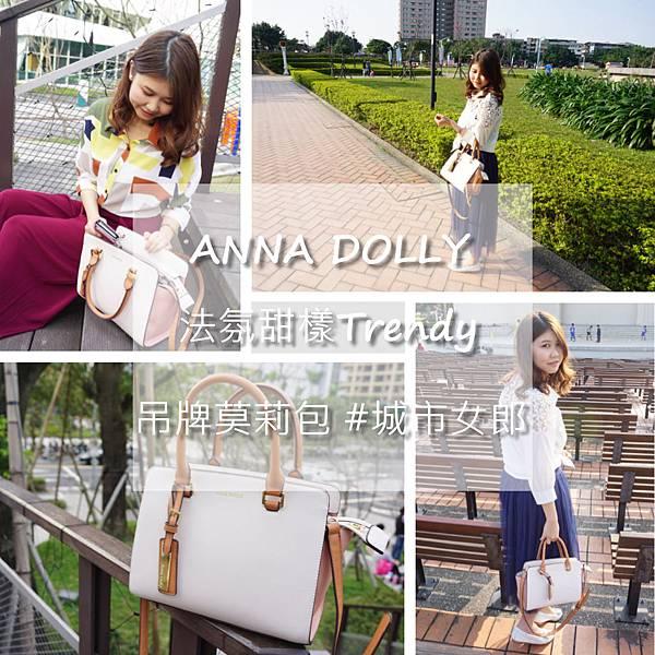 ANNA DOLLY 法氛甜樣Trendy吊牌莫莉包 #城市女郎