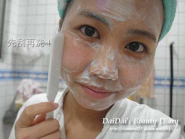 Dr.Douxi 朵璽 水SPA潤澤晶凍