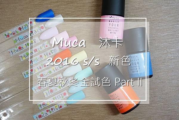 Muca 沐卡 2016S/S 新色 試色
