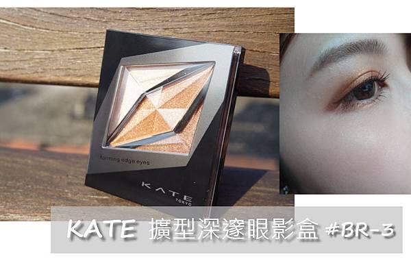 Kate 擴型深邃眼影盒 #BR-3