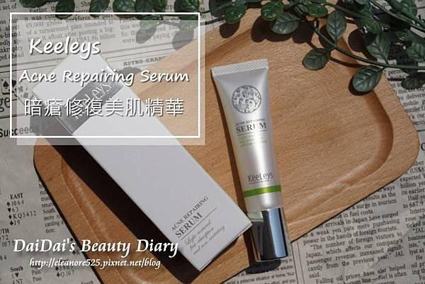 Keeleys Acne Repairing Serum 暗瘡修復美肌精華