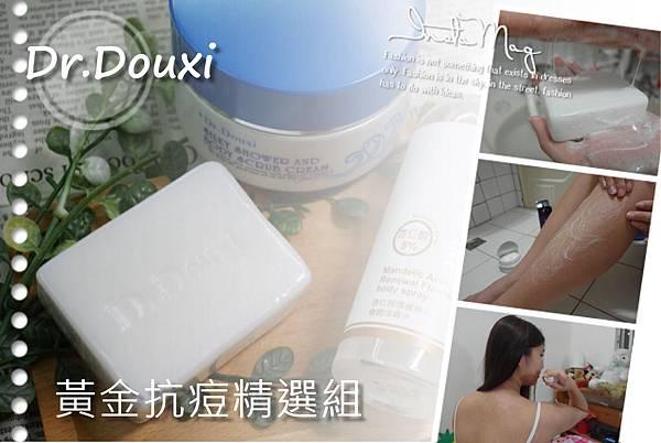 Dr.Douxi朵璽 黃金抗痘精選組