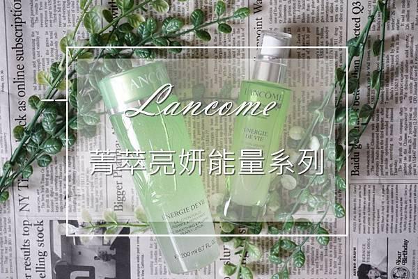 Lancome蘭蔻 菁萃亮妍能量系列