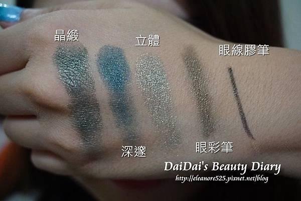 VISEE 眼妝產品 試色 粉質比較