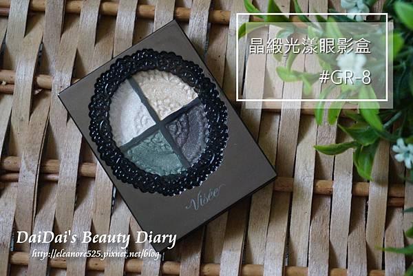 VISEE 晶緞光漾眼影盒