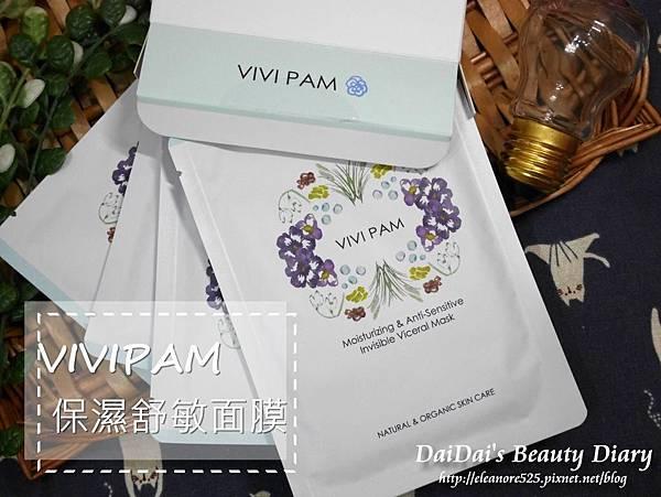 VIVI PAM 保濕舒敏 羽絲面膜