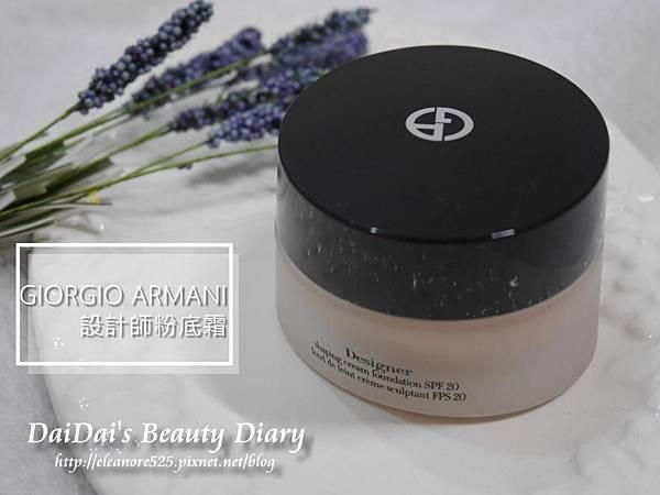 Giorgio Armarni 設計師粉底霜 訂製光保濕彈潤精華