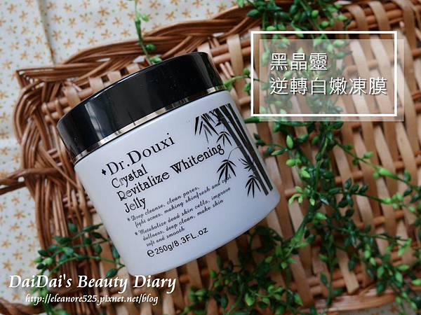 Dr.Douxi朵璽 雪晶靈、花晶靈、黑晶靈&粉刺完美拔除三件組