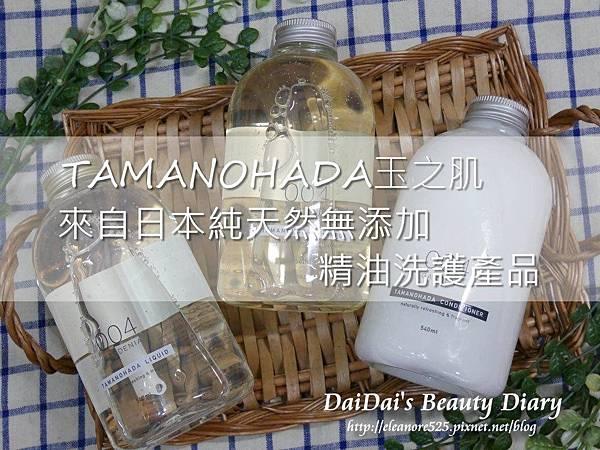 TAMANOHADA 玉之肌