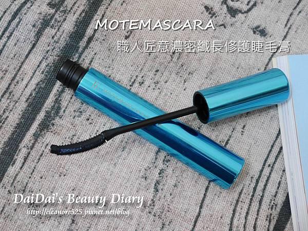 Moteliner Motemascara 熊野職人眼線液