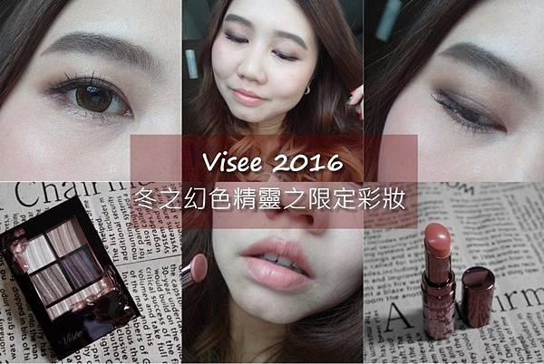 Visee 2016 冬之幻色精靈 冬季限定彩妝