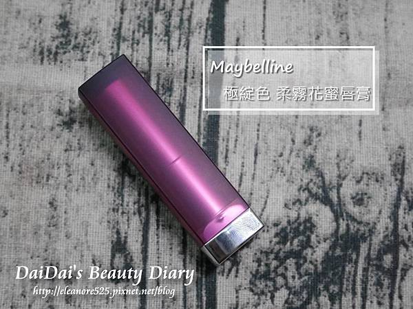 Maybelline FIT ME 反孔特霧粉底液 極綻色柔霧花蜜唇膏