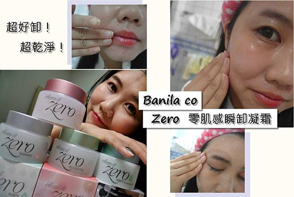 Banila co Zero 零肌感瞬卸凝霜