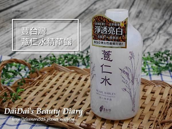 豐台灣 薏仁水潤白精華露 薏仁牛奶柔白蠶絲面膜