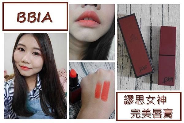 BBIA 謬思女神完美唇膏-醇酒系列 #11感動