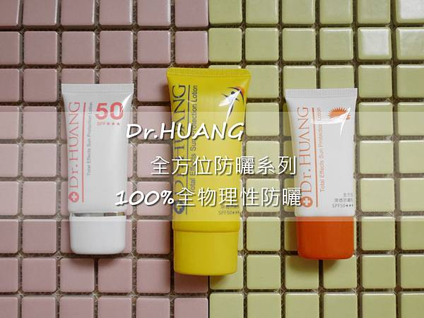 Dr.HUANG黃禎憲 100%全物理性防曬隔離系列